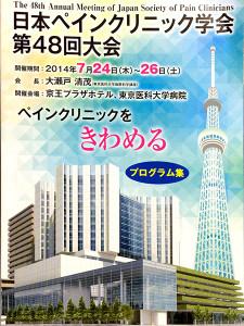 日本ペインクリニック学会